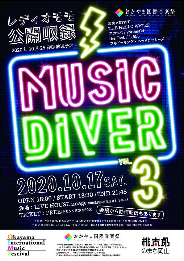 レディオモモ おかやま国際音楽祭 2020 Music Diver vol.3