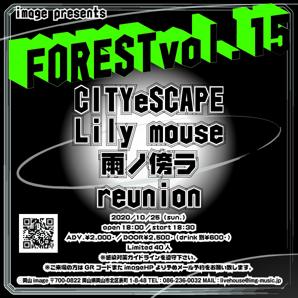 FOREST vol.15