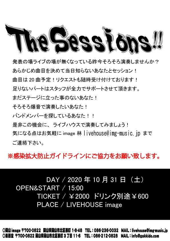 The Sessions!!