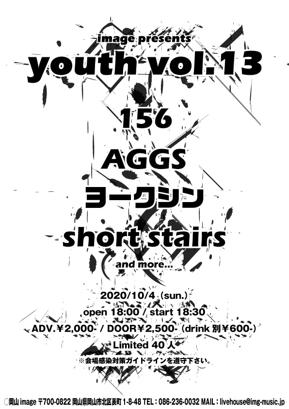 youth vol.13