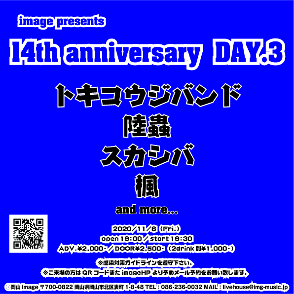image 14周年ライブ day.3