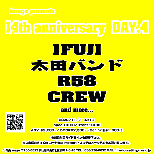 image 14周年ライブ day.4