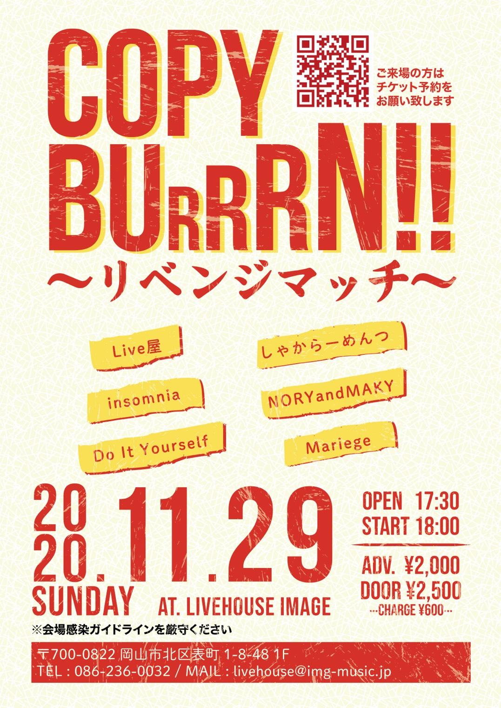 COPY BURRRN!! ~リベンジマッチ~