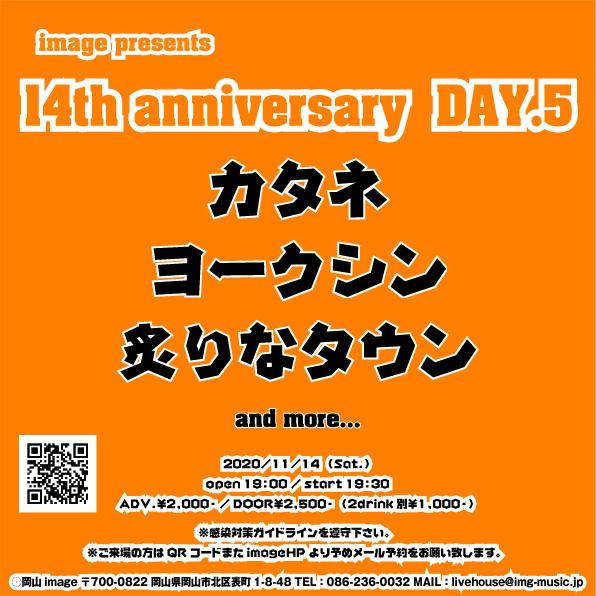 image 14周年ライブ day.5