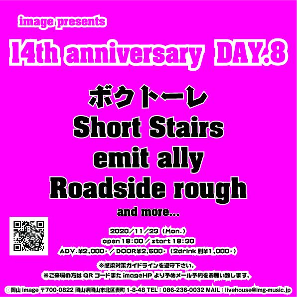 image 14周年ライブ day.8