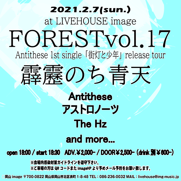 "FOREST vol.17 """"Antithese 1st single「街灯と少年」release tour ""霹靂のち青天"" """""
