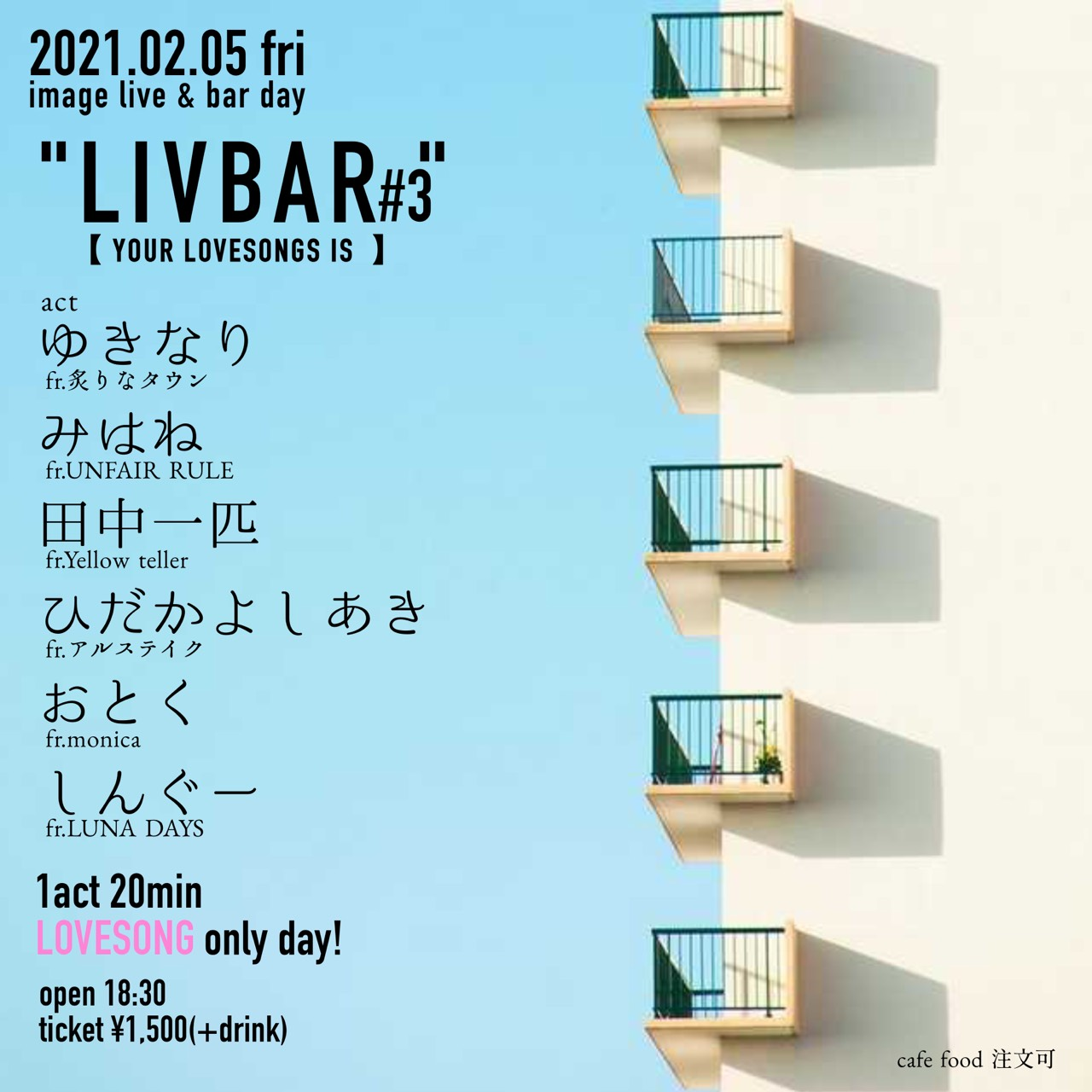 """image live & bar day """" LIVBAR #3 """" 【YOUR LOVESONGS IS】"""