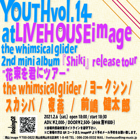"""youth vol.14 """"""""the whimsical glider 2nd mini album『Shiki』release tour """"花束を君にツアー"""" """""""""""
