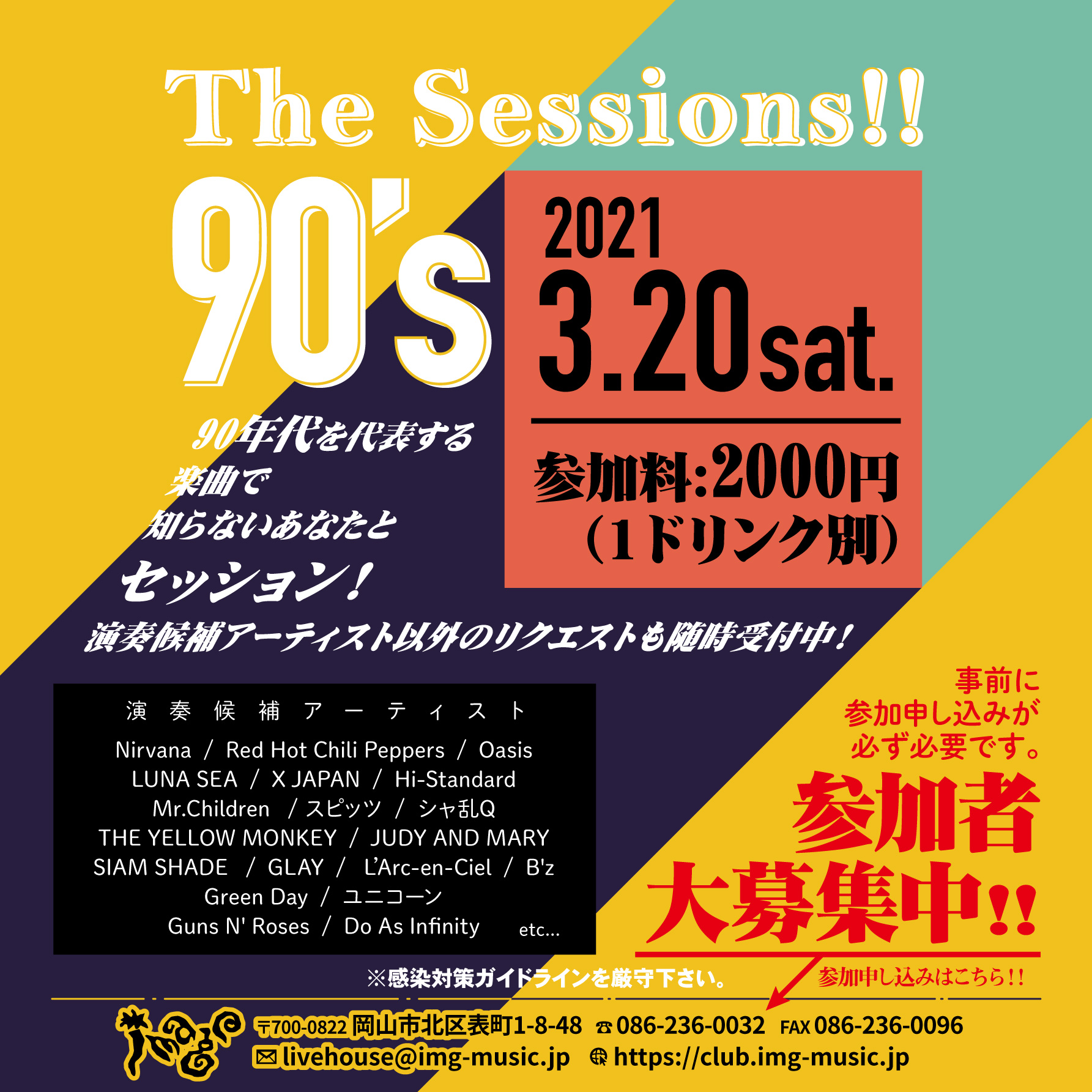 The Sessions!! 90's