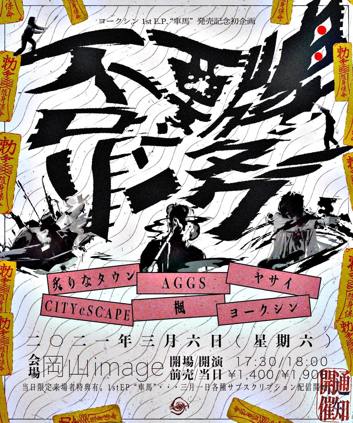 """ヨークシン1st E.P. """"車馬""""release event 不要牌ロンダリング"""