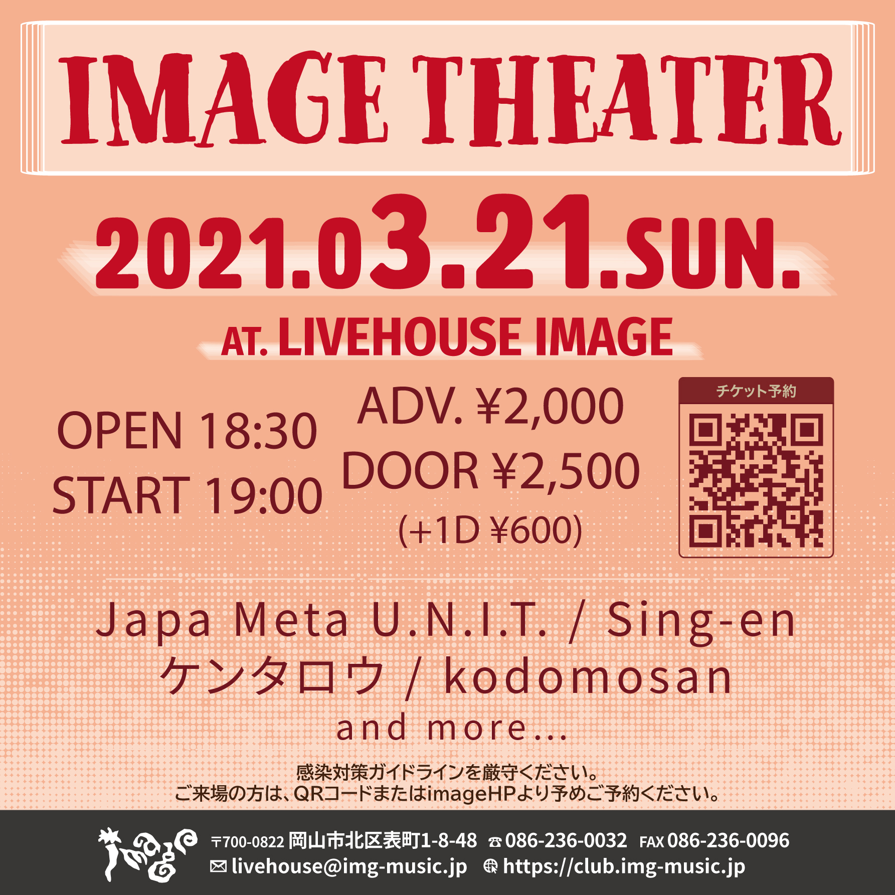 IMAGE THEATER