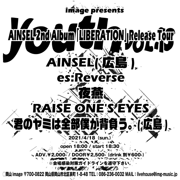 youth vol.15  AINSEL 2nd Album 「LIBERATION」 Release Tour