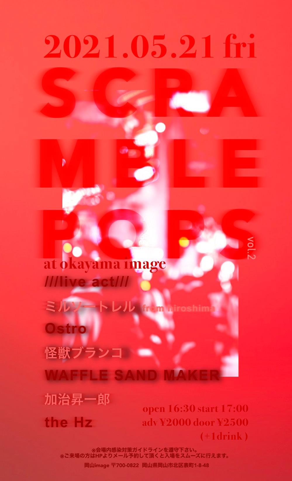 "image pre. "" SCRAMBLE POPS vol.2 ""【公演中止】"