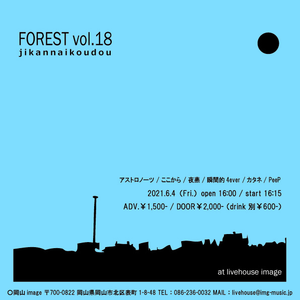 FOREST vol.18
