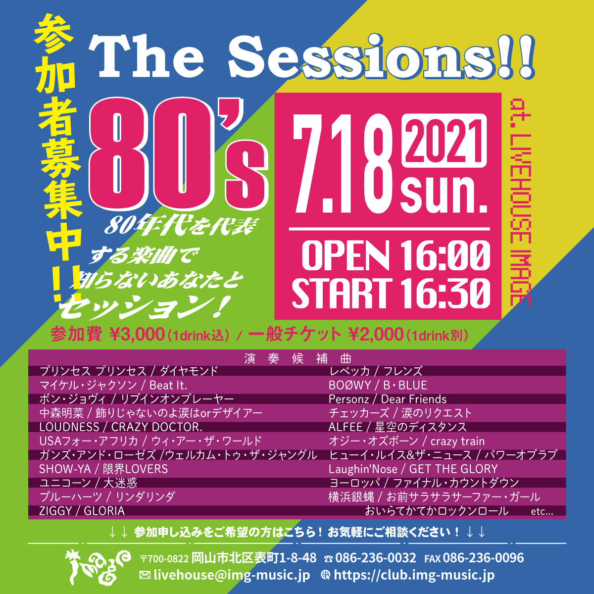 The Sessions!! 80's
