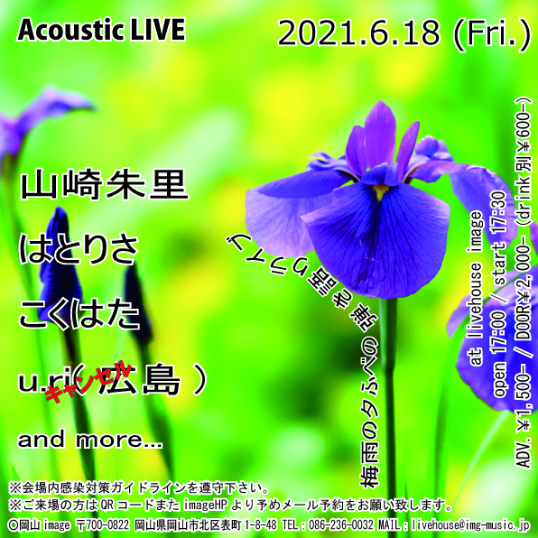 ACOUSTICLIVE