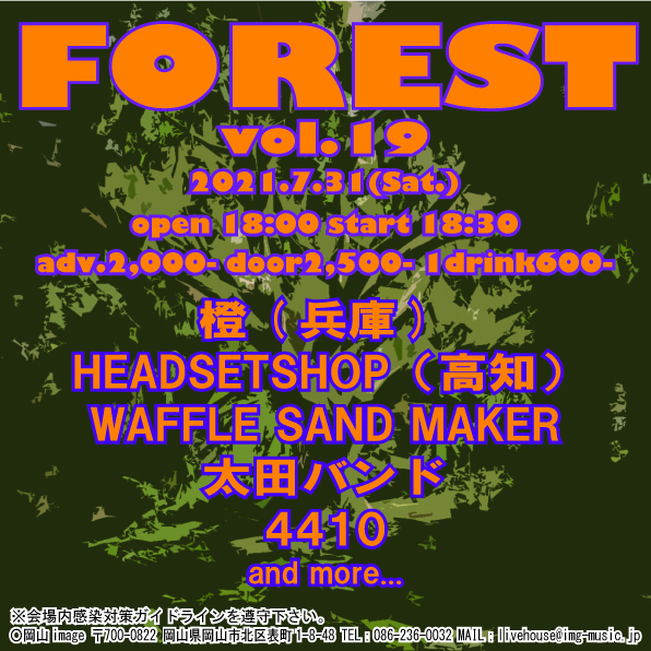 FOREST vol.19