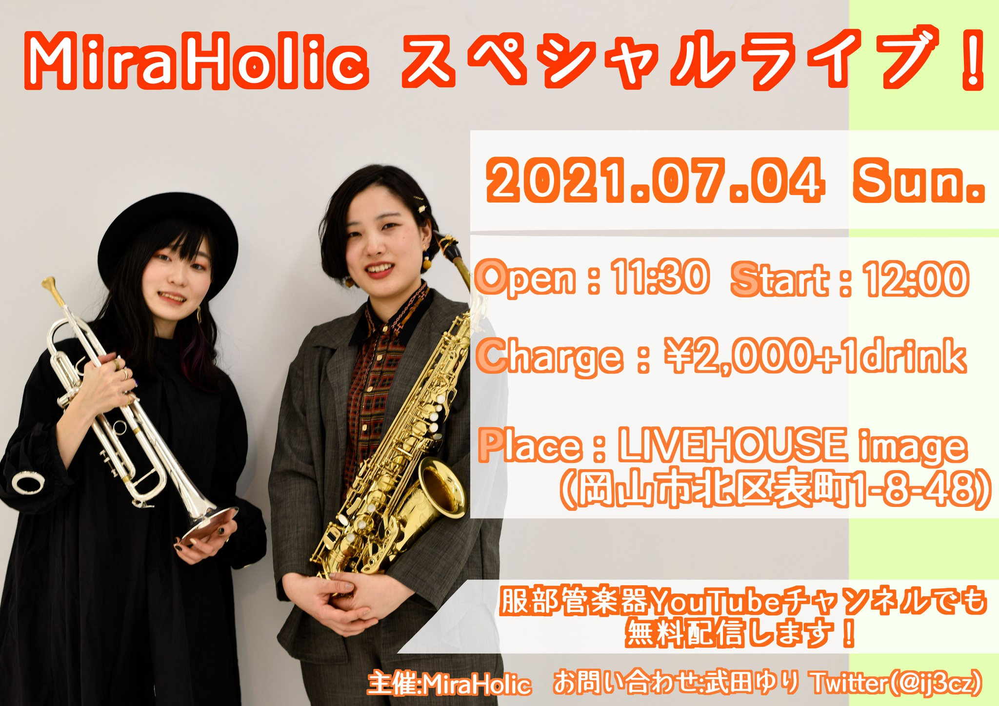 MiraHolicスペシャルライブ!