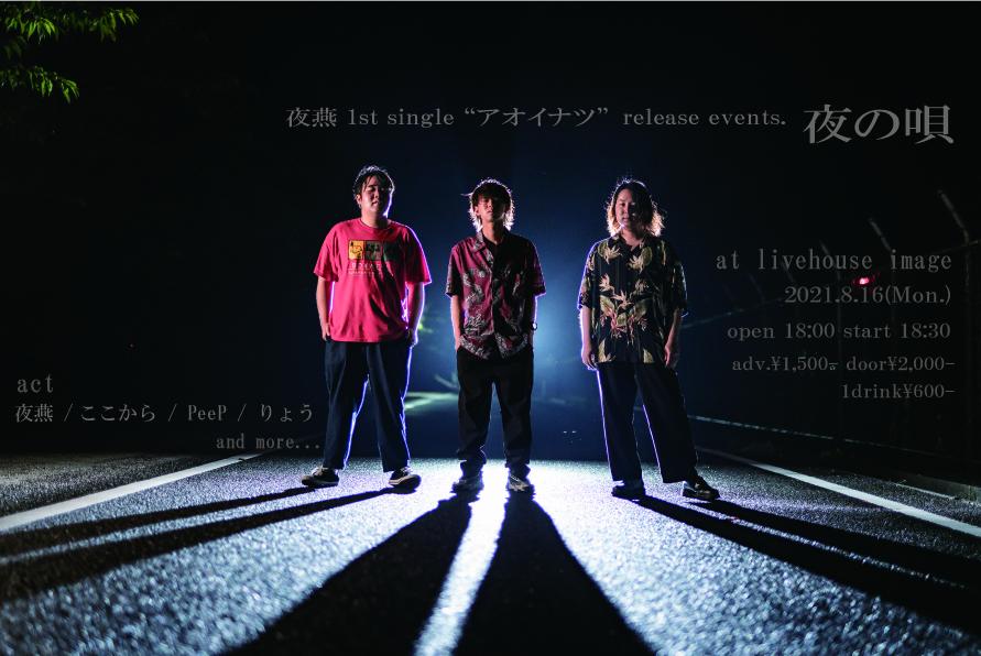 """夜燕 1st single """"アオイナツ""""release events. 夜の唄"""
