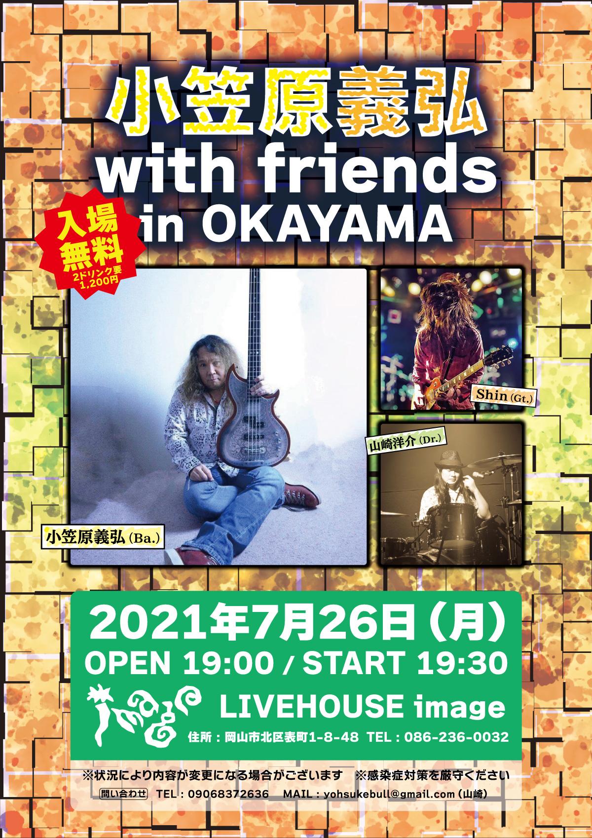 小笠原義弘with friends in OKAYAMA