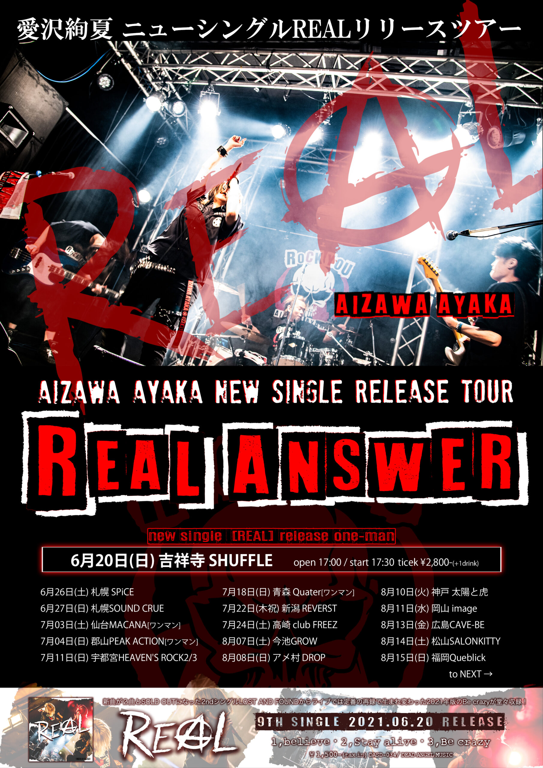 youth vol.16 愛沢絢夏 new single リリースツアー 『REAL ANSWER』