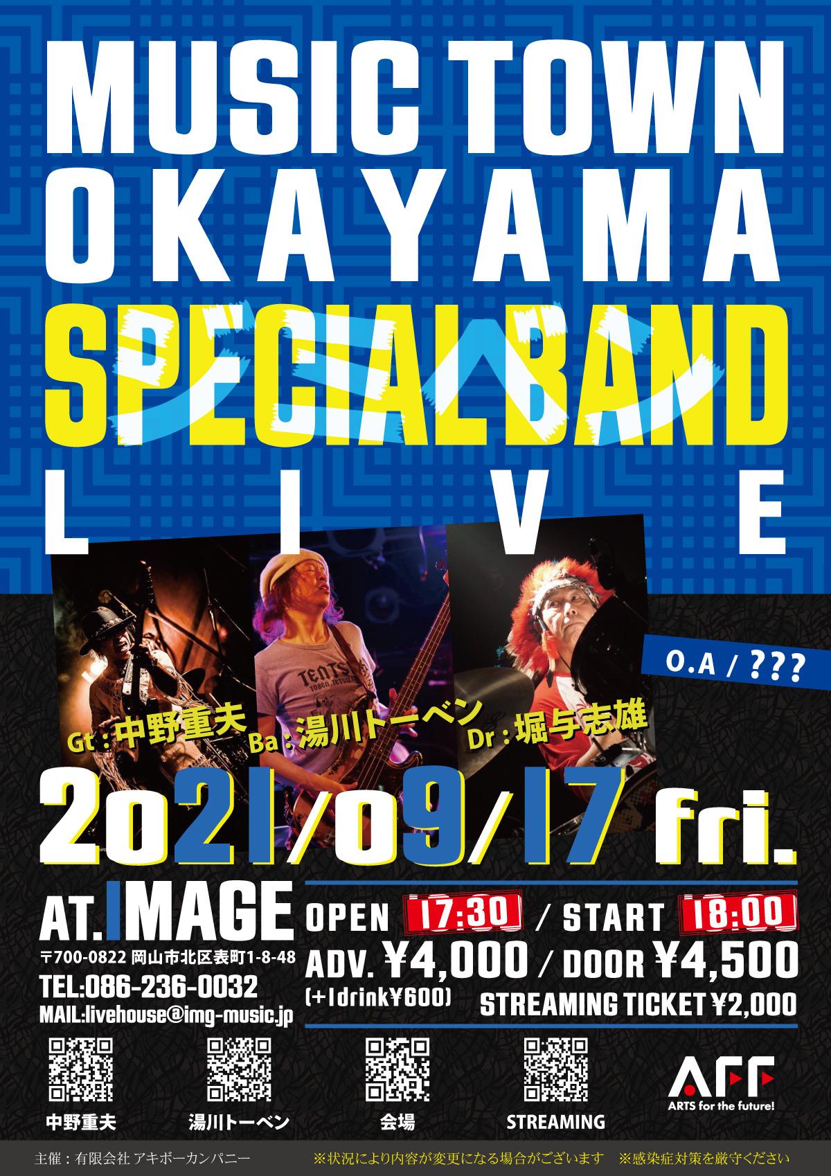 MUSIC TOWN OKAYAMA SPECIAL BAND LIVE