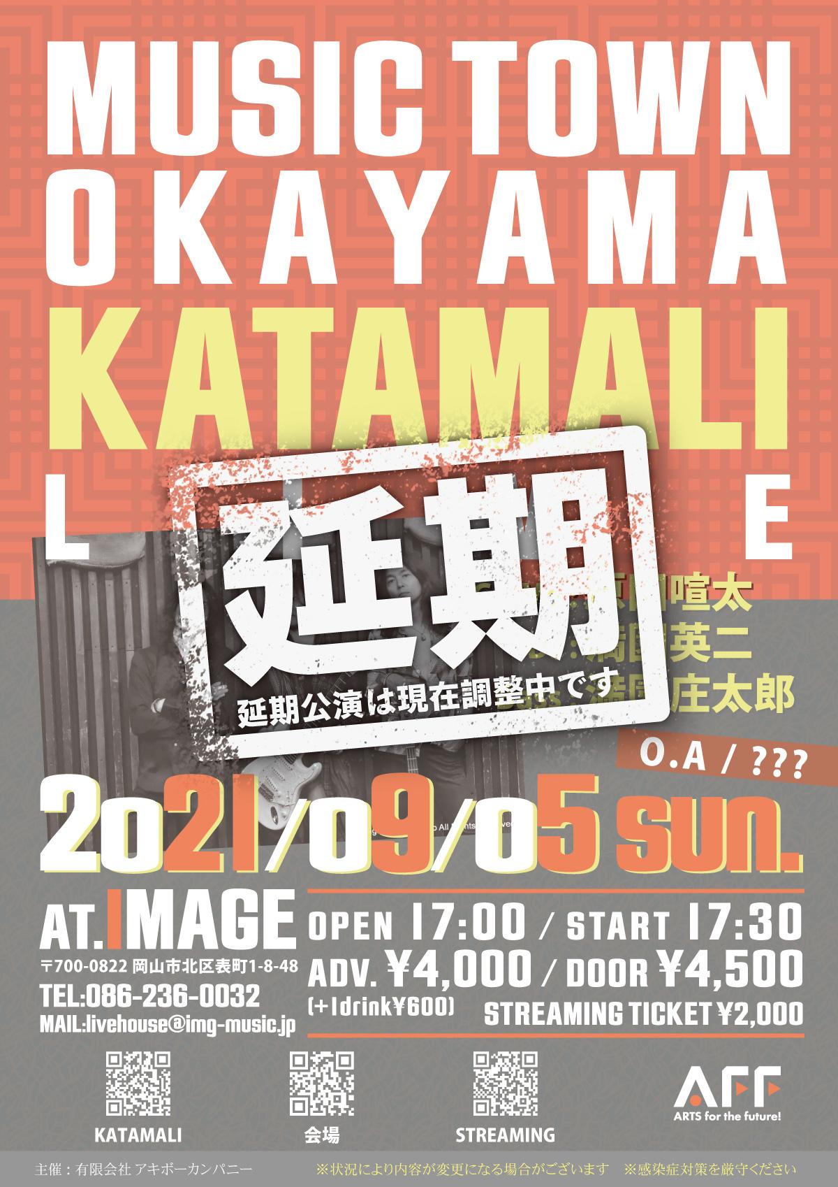 MUSIC TOWN OKAYAMA KATAMALI LIVE【公演延期】