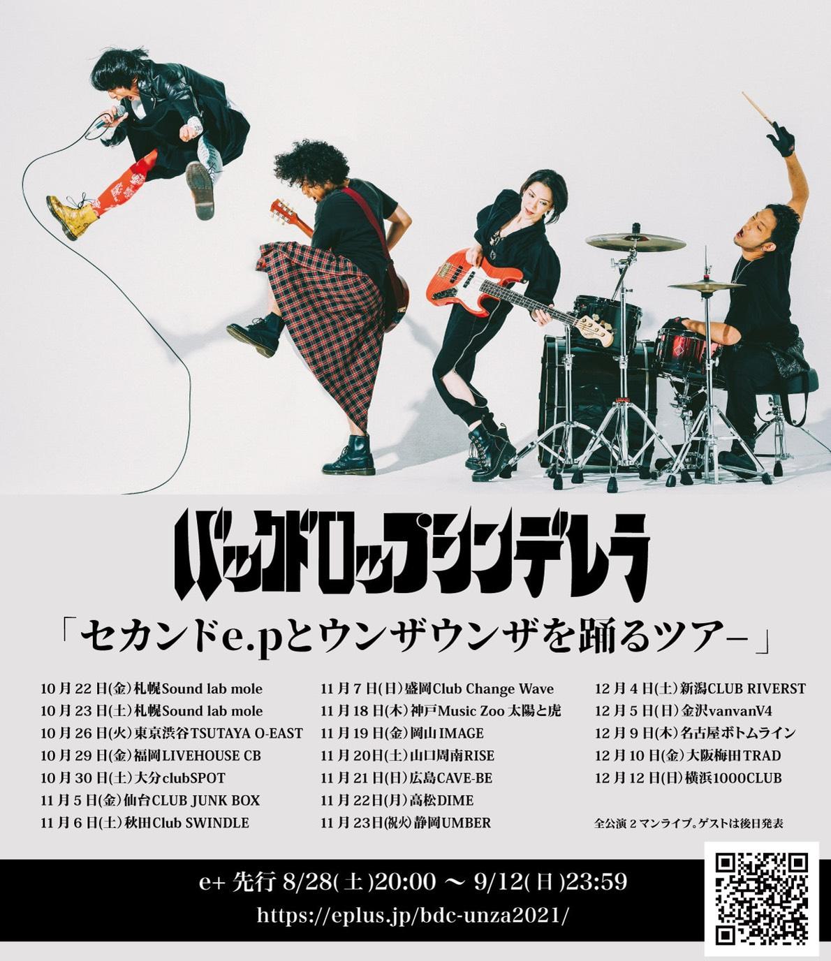 バックドロップシンデレラ2manツアー「セカンドe.pとウンザウンザを踊るツアー」