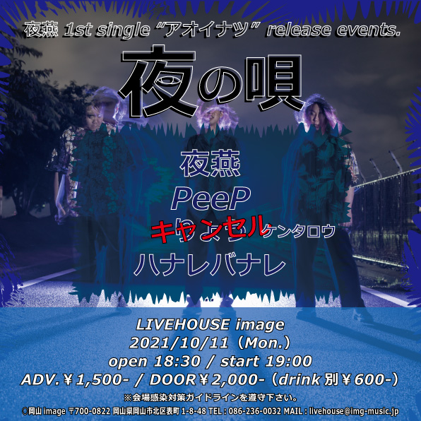 """夜燕 1st single """"アオイナツ""""release events. 夜の唄【延期公演】"""