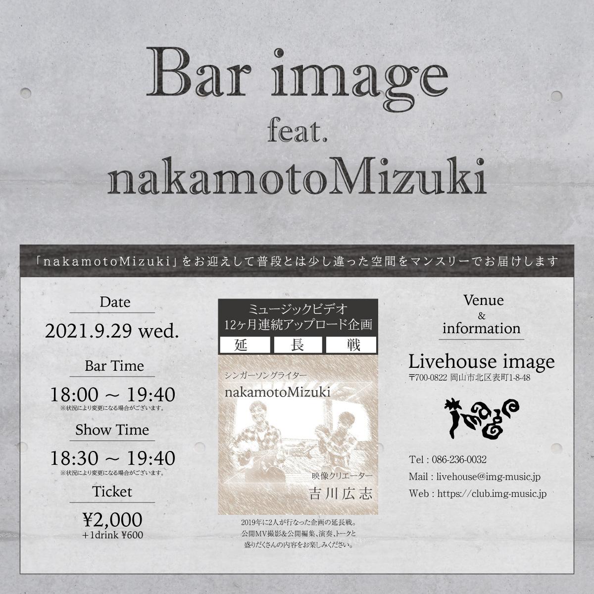 Bar image feat. nakamotoMizuki