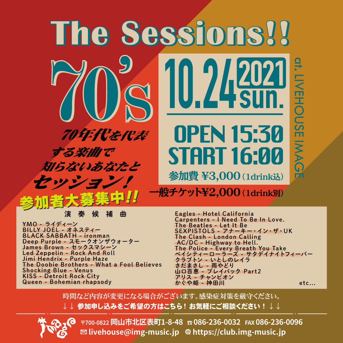 The Sessions!! 70's