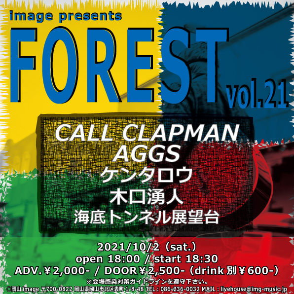 FOREST vol.21