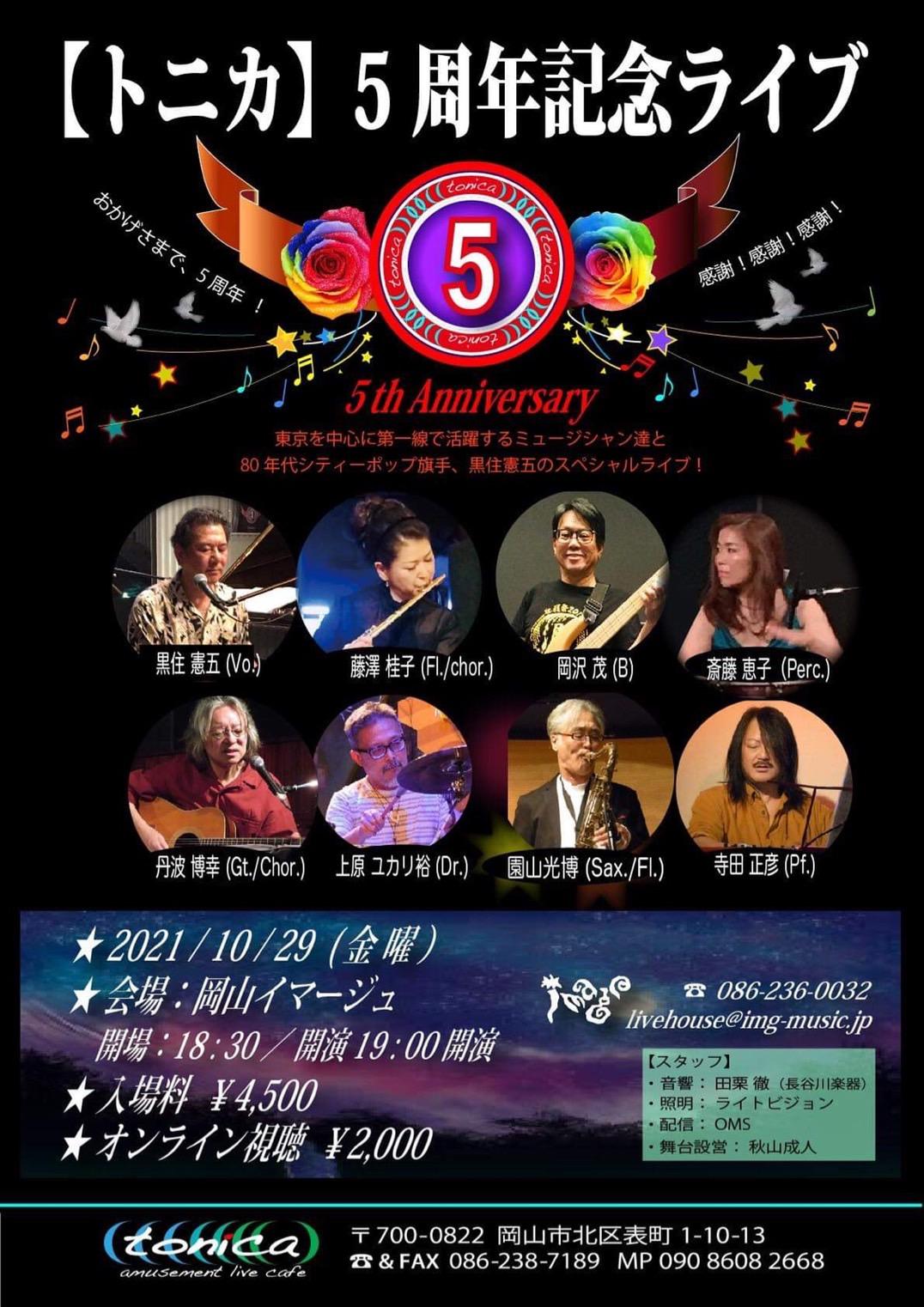 トニカ5周年記念ライブ