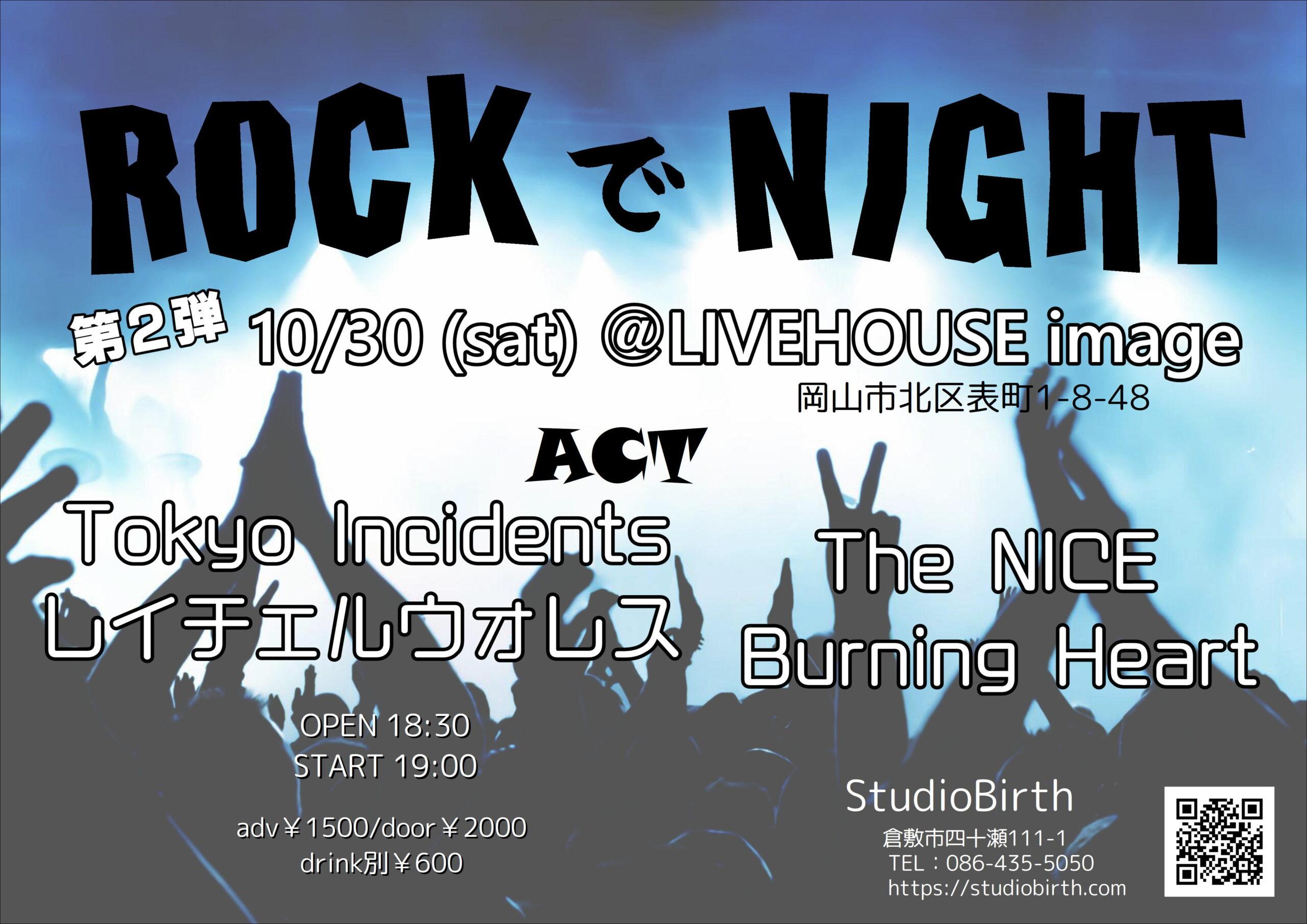 ROCKでNIGHT