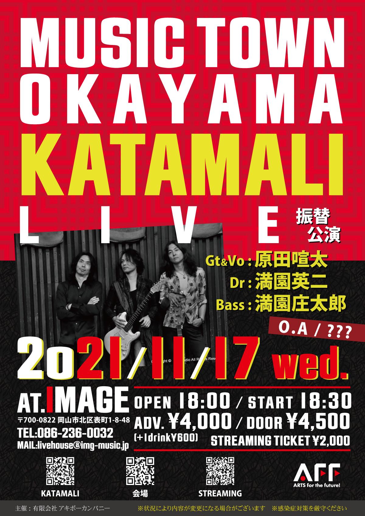 MUSIC TOWN OKAYAMA KATAMALI LIVE【振替公演】