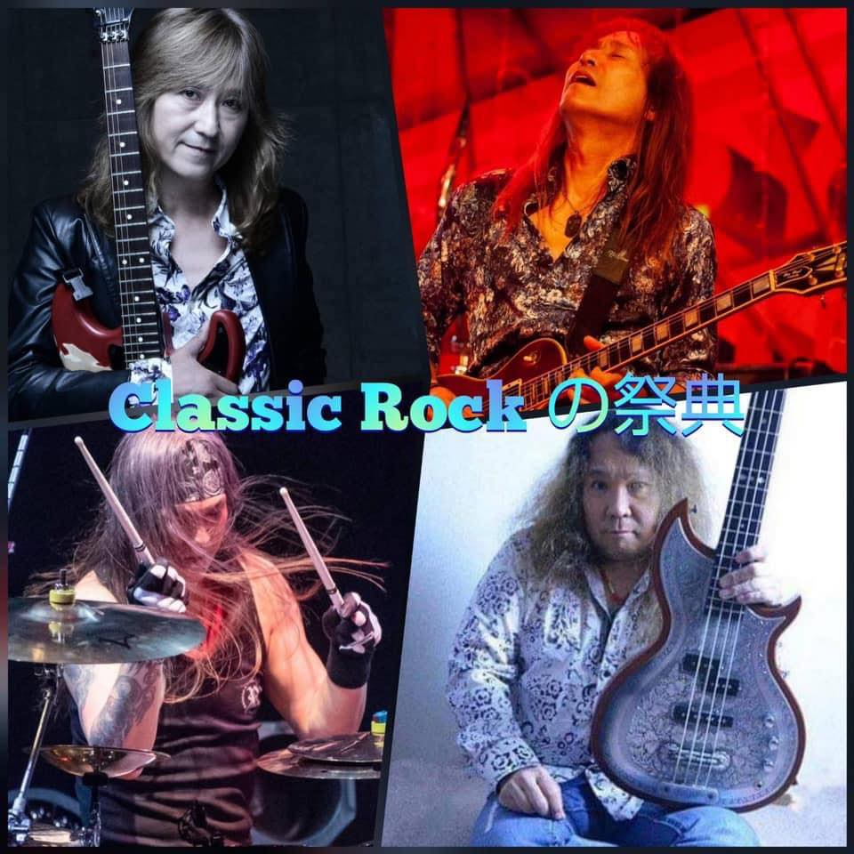 『Classic Rock の祭典』